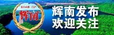 歡迎關注輝南發(fa)布微信公眾(zhong)號(hao)