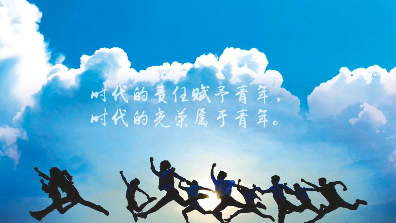 正青春:我们,努力学习,努力奋斗!