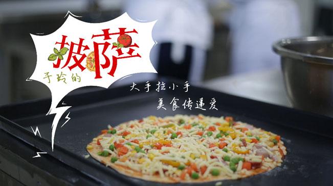 于玲的披萨:大手拉小手 美食传递爱