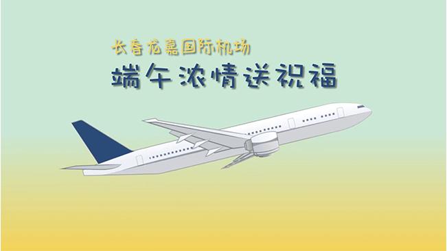 长春龙嘉国际机场端午浓情送祝福