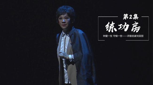 新华访谈:钟爱一生 守候一世——评剧名家刘亚丽