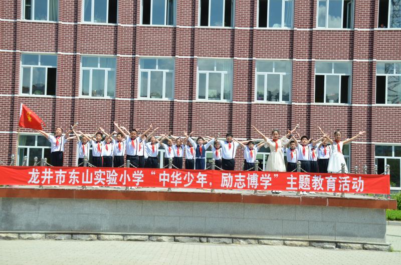 喜迎新中國成立70周年 龍井學子舉辦主題教育活動