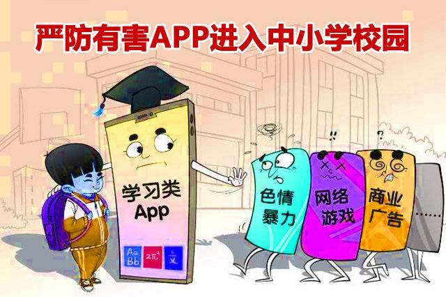 長春市教育局嚴禁有害APP進入中小學校園