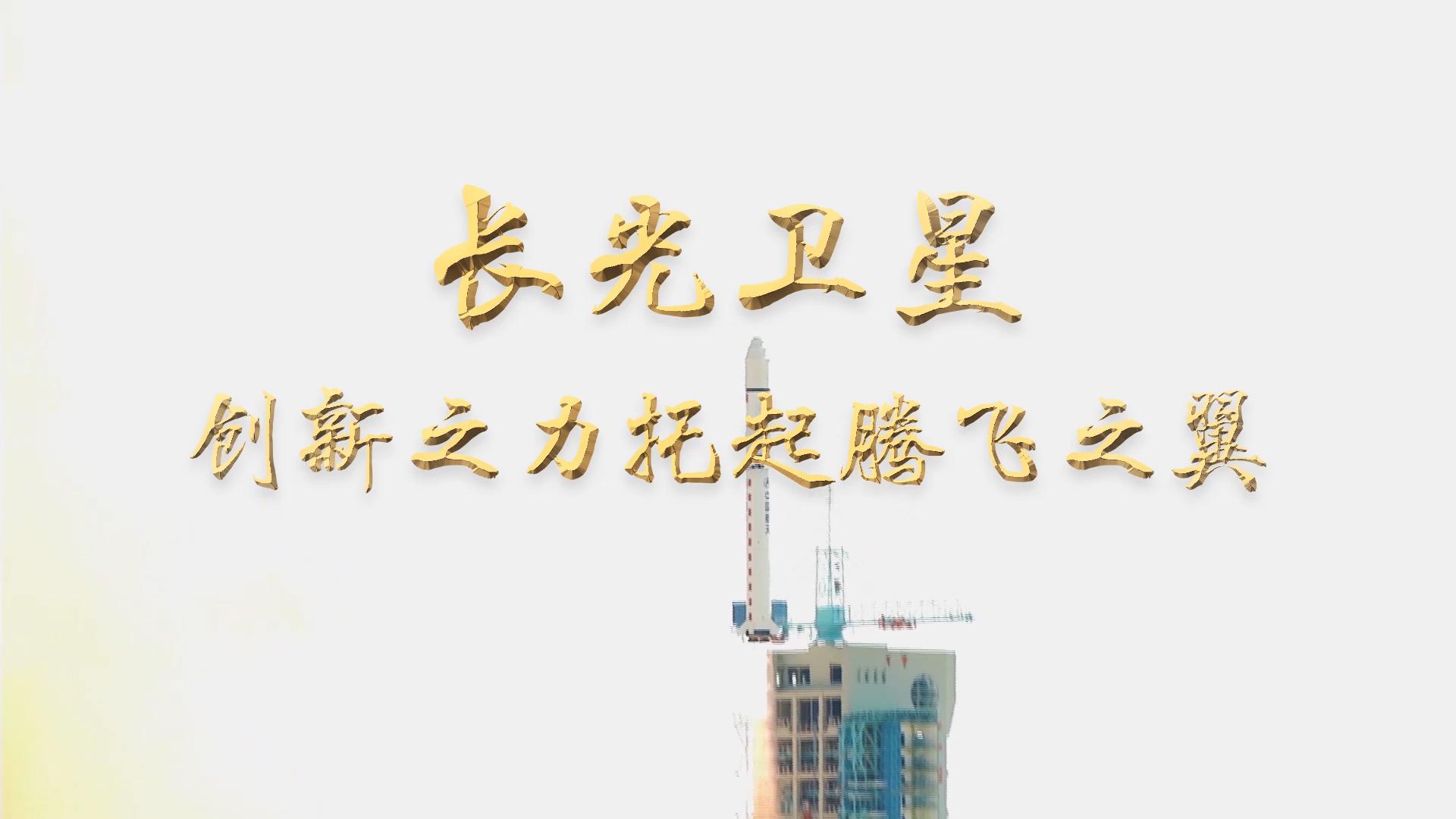 長光衛星:創新之力托起騰飛之翼