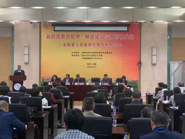全國第七屆教育倫理學術研討會在吉林大學召開
