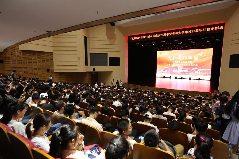 吉林大學百余項活動慶祝新中國成立70周年