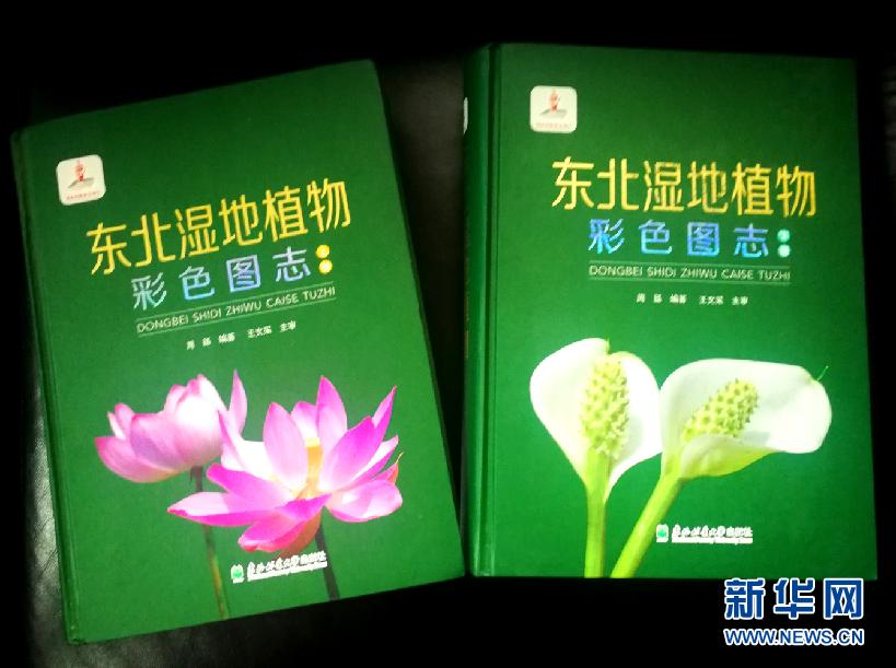 我國第一部係統研究東北濕地植物資源專著出版