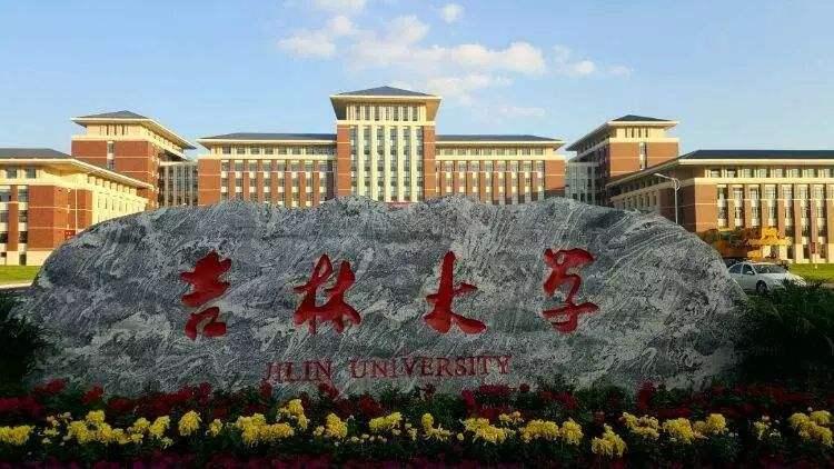 吉林大學組建東北振興發展研究院服務東北振興