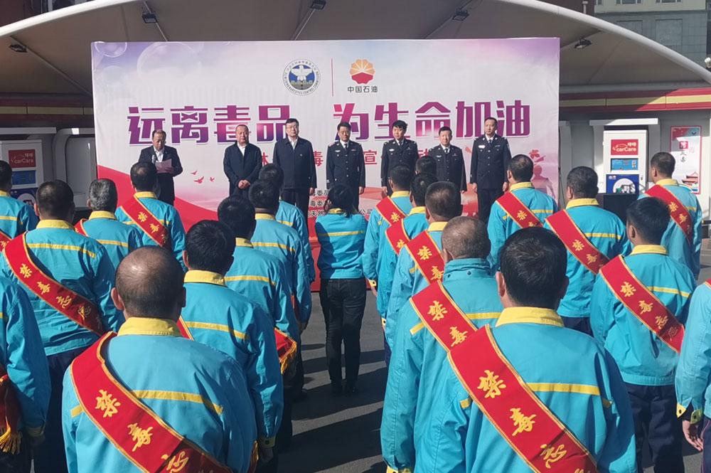 吉林省千余加油站成禁毒宣傳陣地