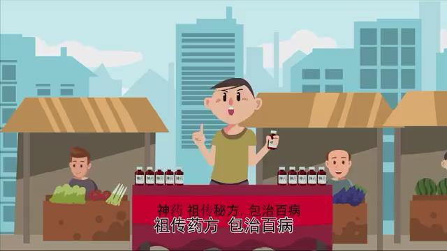 吉林省藥品監督管理局2019年安全用藥月科普視頻:買藥要選正規渠道