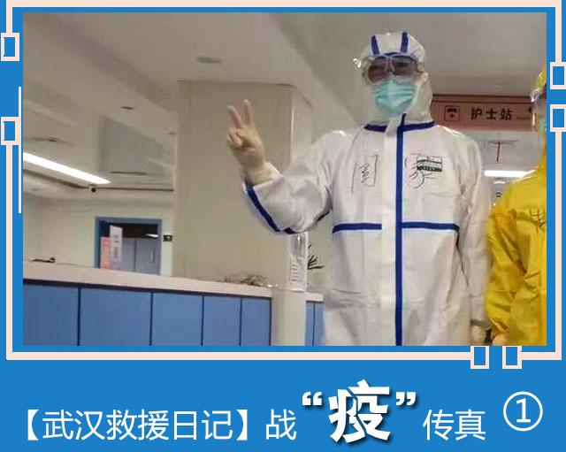 【武汉救援日记】医者如兵