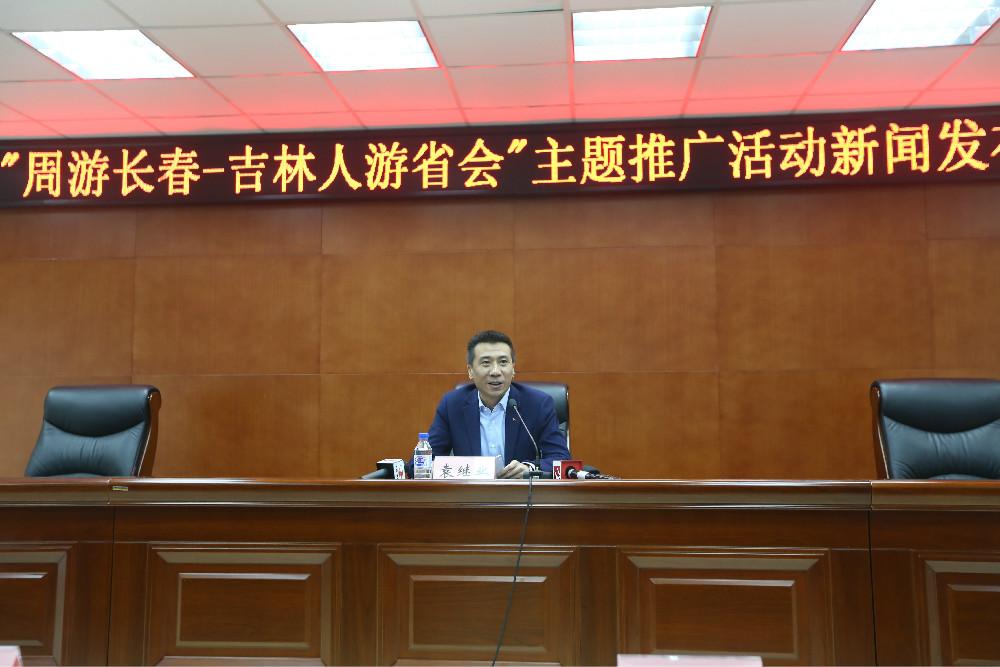 """长春市文广旅局启动""""周游长春—吉林人游省会""""主题推广活动"""