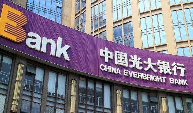 光大銀行:一流財富管理銀行建設邁上新臺階