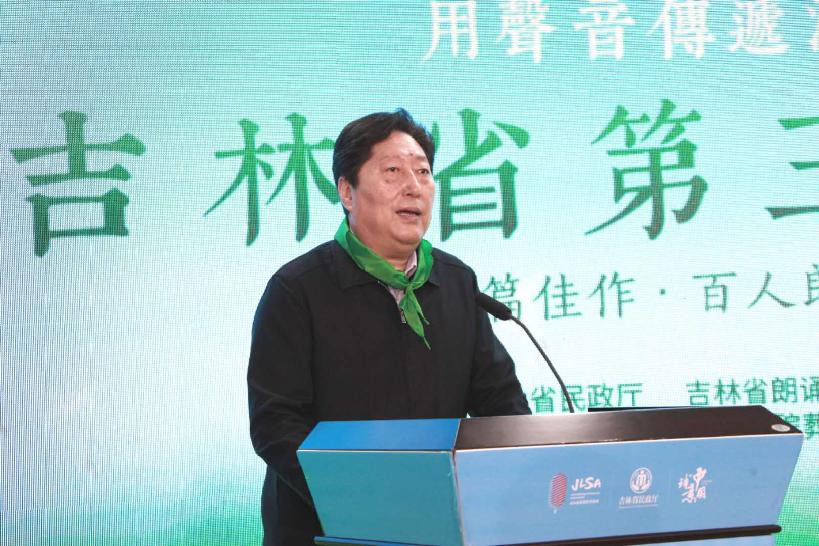 吉林省啟動第三屆清明文化周係列雲活動