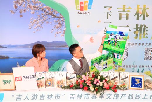 2020吉林市旅游云直播推介线上举行