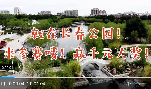 """長春""""春語綠園·鬱金香之戀""""攝影大賽等您來"""