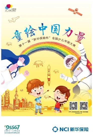 童繪中國力量