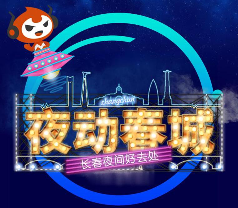 """""""夜动春城——长春夜间好去处""""网络海选结束"""