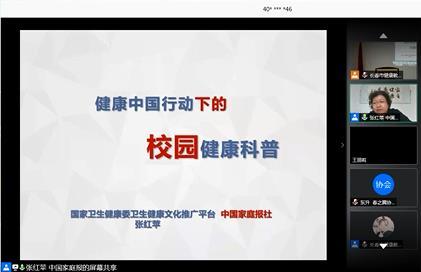 北京、長春連線培訓 更好服務健康校園