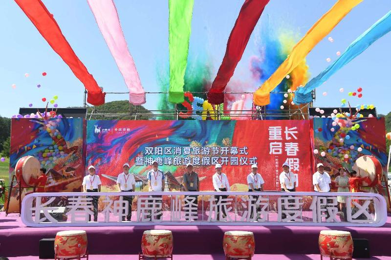 长春市双阳区消夏旅游节启幕