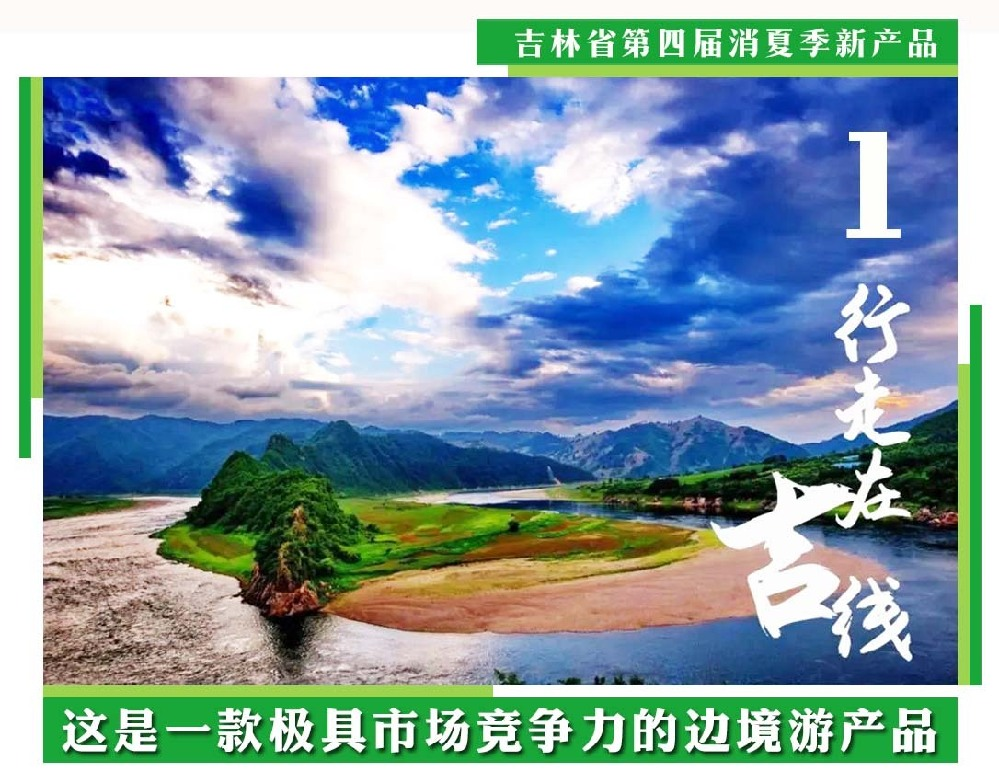 吉林省第四屆消夏季新産品發布