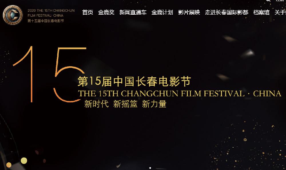 新姿態 新期望 中國長春電影節官網盛裝亮相