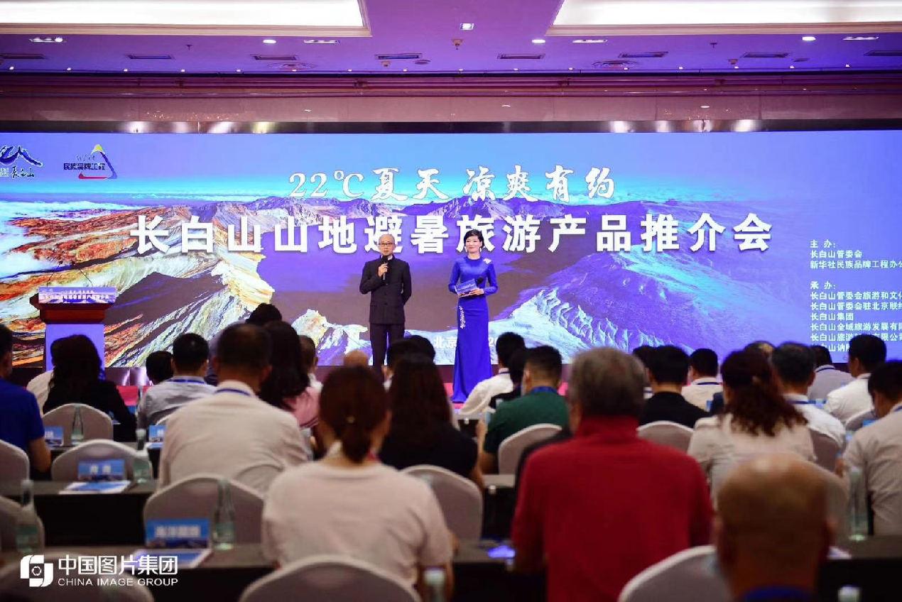 长白山山地避暑旅游产品推介会在京举行