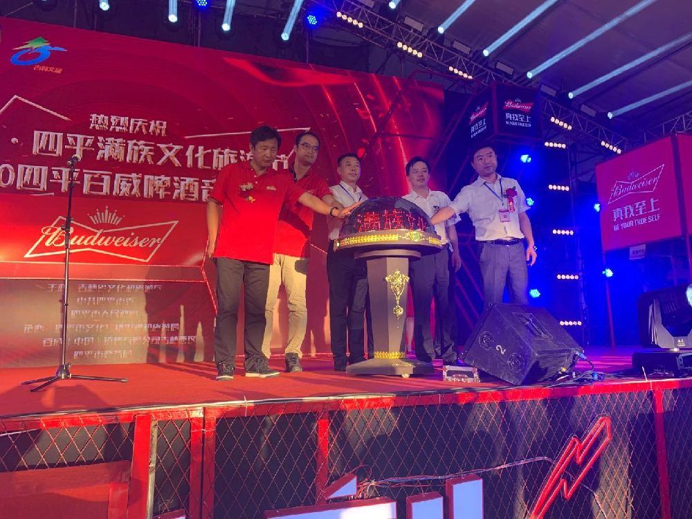 第二屆吉林·四平滿族文化旅遊節開幕