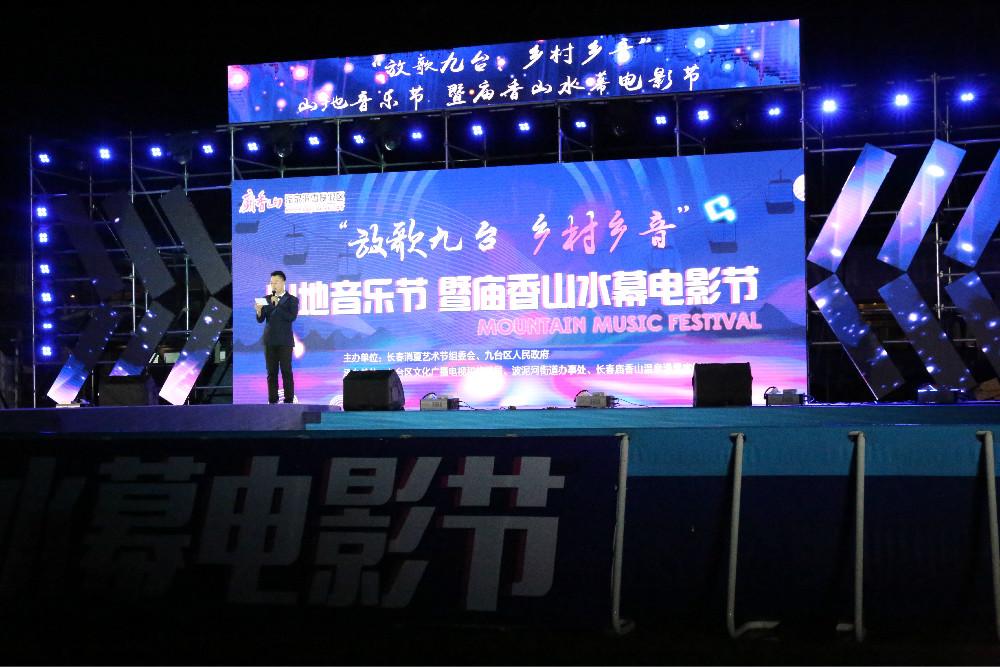 """""""放歌九台 乡村乡音""""山地音乐节暨庙香山水幕电影节开幕"""