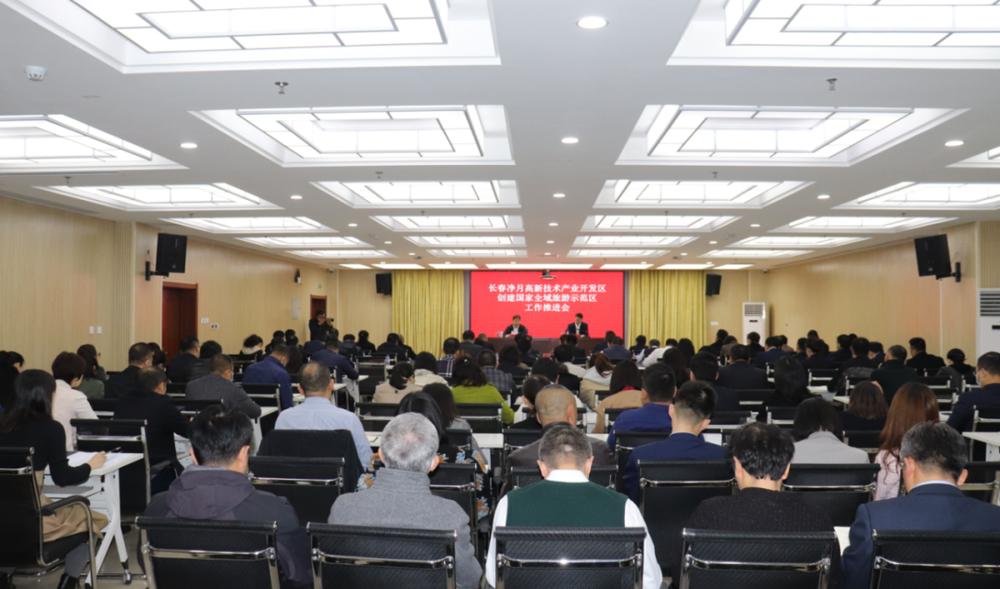 净月召开创建国家全域旅游示范区会议