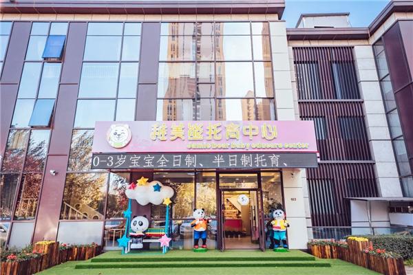 長春市稚美熊托育中心正式開放