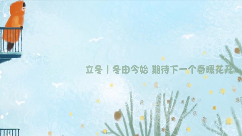 立冬丨冬由今始 期待下一個春暖花開