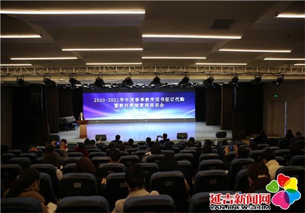 延吉市進一步規范教材教輔徵訂與管理工作
