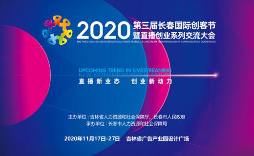 2020第三屆長春國際創客節暨直播創業係列交流大會17日啟幕