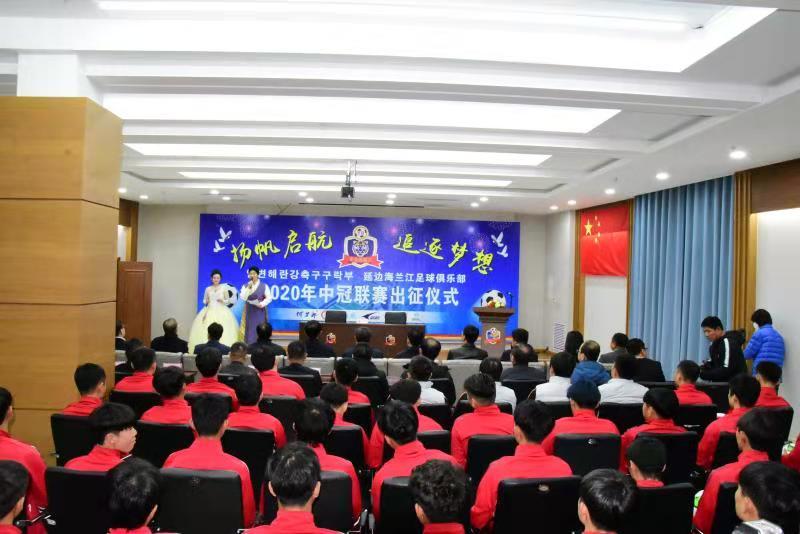 延邊海蘭江足球俱樂部舉行中冠出徵儀式