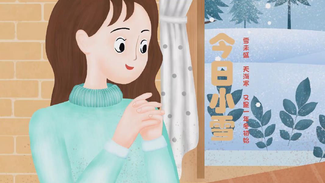 今日小雪:雪未盛 天漸寒 又是一年冬初始