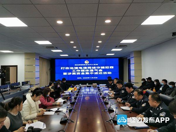 延邊州公安召開打擊治理電信網絡詐騙犯罪返贓大會