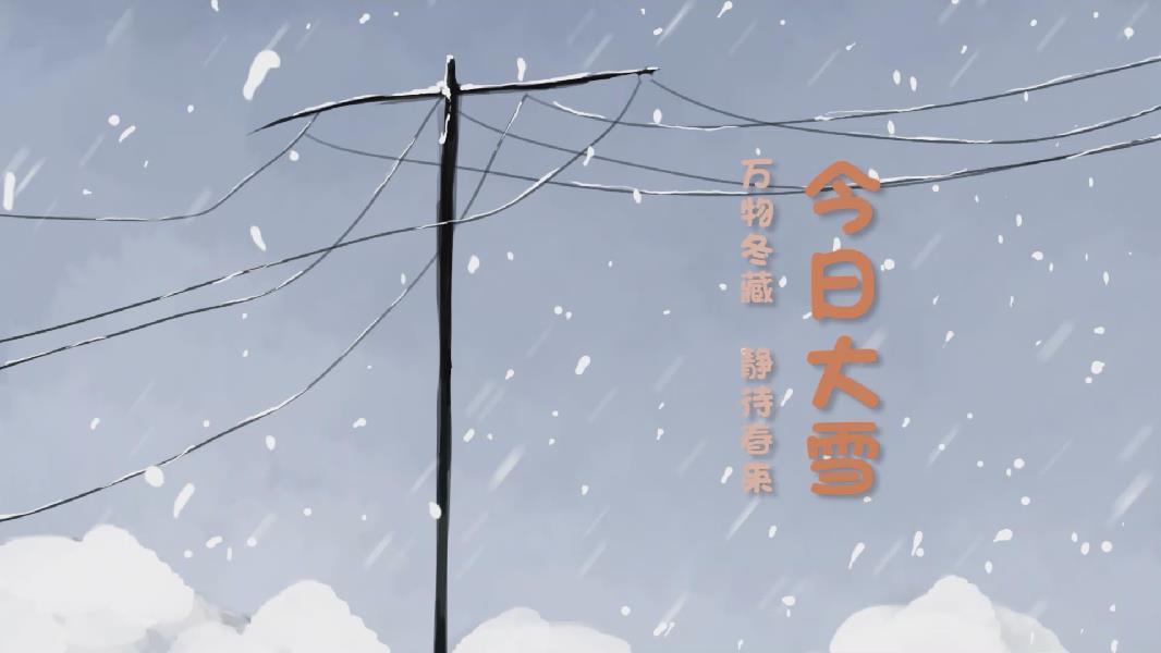今日大雪|萬物冬藏,靜待春來
