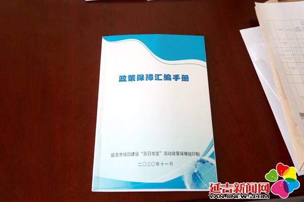 延吉《政策保障匯編手冊》為項目建設護航