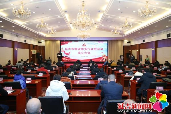 延吉市成立物業服務行業聯合會