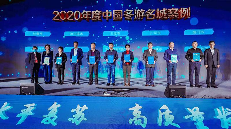"""""""2020年度中國旅遊産業影響力風雲榜""""公布"""