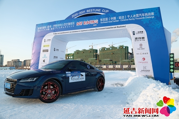 东北亚(中国 延边)冰雪汽车千人挑战赛开赛
