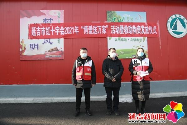 延吉市为1700名困难群众送去30万元爱心物资