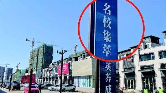 """长春""""名校环城"""":学校批售牌子,房企赚足票子"""