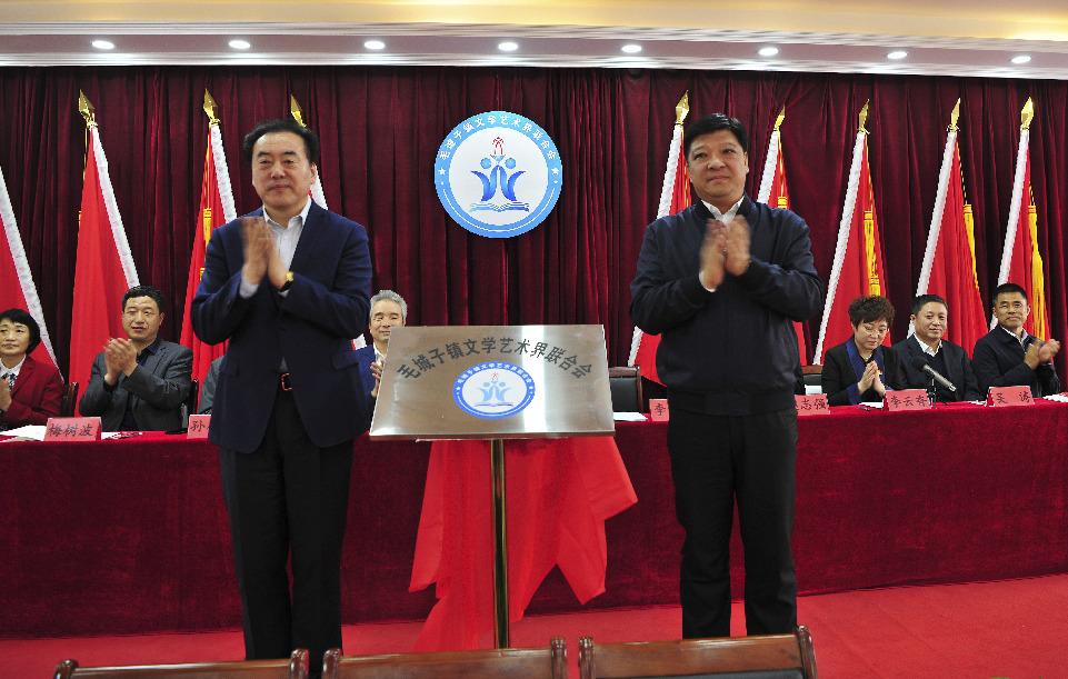 吉林省首家乡镇文联在公主岭市毛城子镇成立