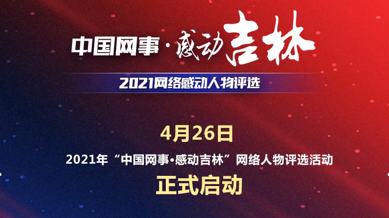 """2021年""""中国网事·感动吉林""""网络人物评选活动启动"""
