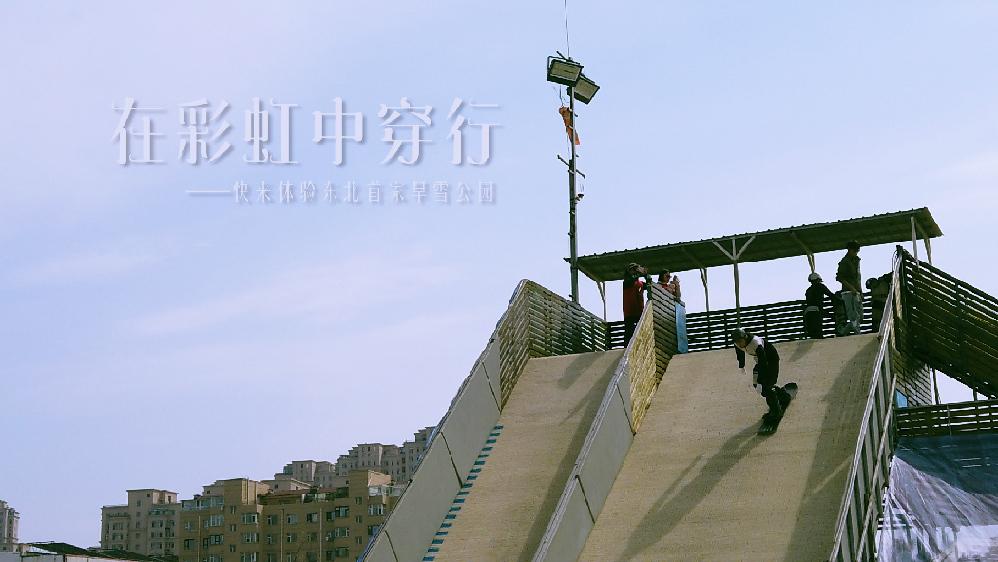 """在""""彩虹""""中穿行——快来体验东北首家""""旱雪""""公园"""
