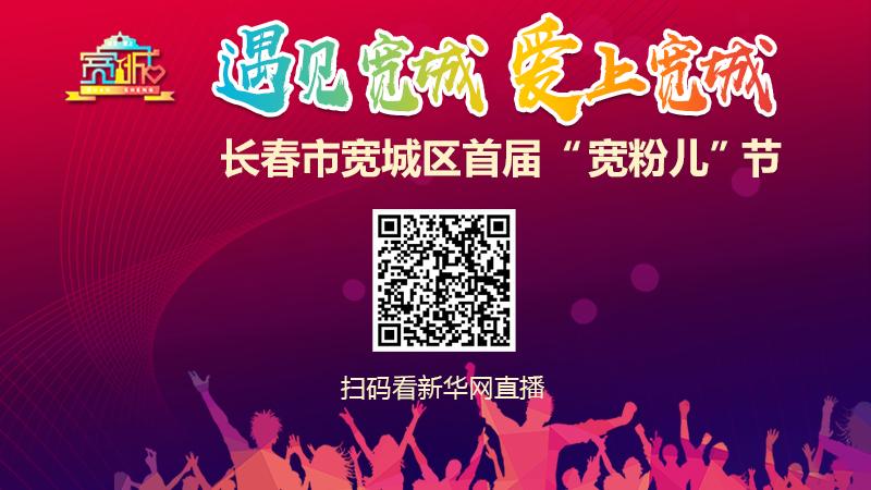 """新华直播:长春市宽城区首届""""宽粉儿""""节"""