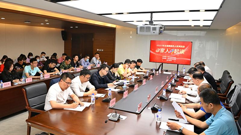 """2021年吉林省网络名人""""e家人e起谈""""活动正式启动"""