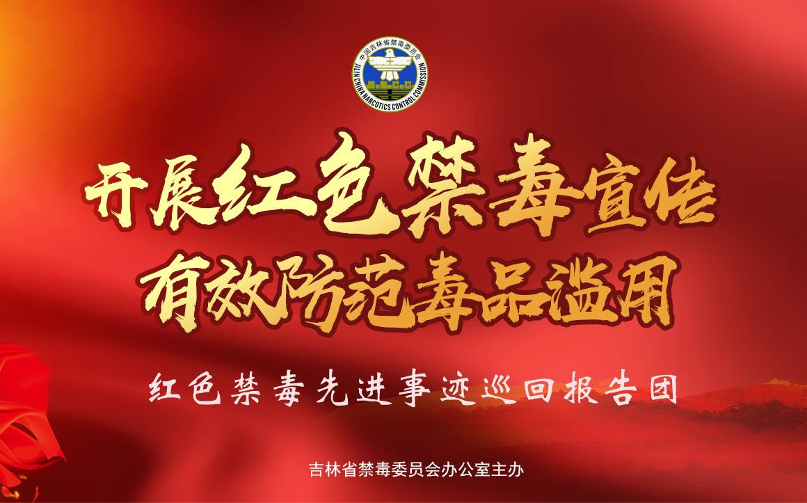 新華直(zhi)播︰吉林省紅(hong)色禁毒事跡巡回報告會(白城站(zhan))